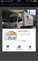 line 画像②.JPG