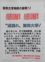 昭和大寄付③.jpg